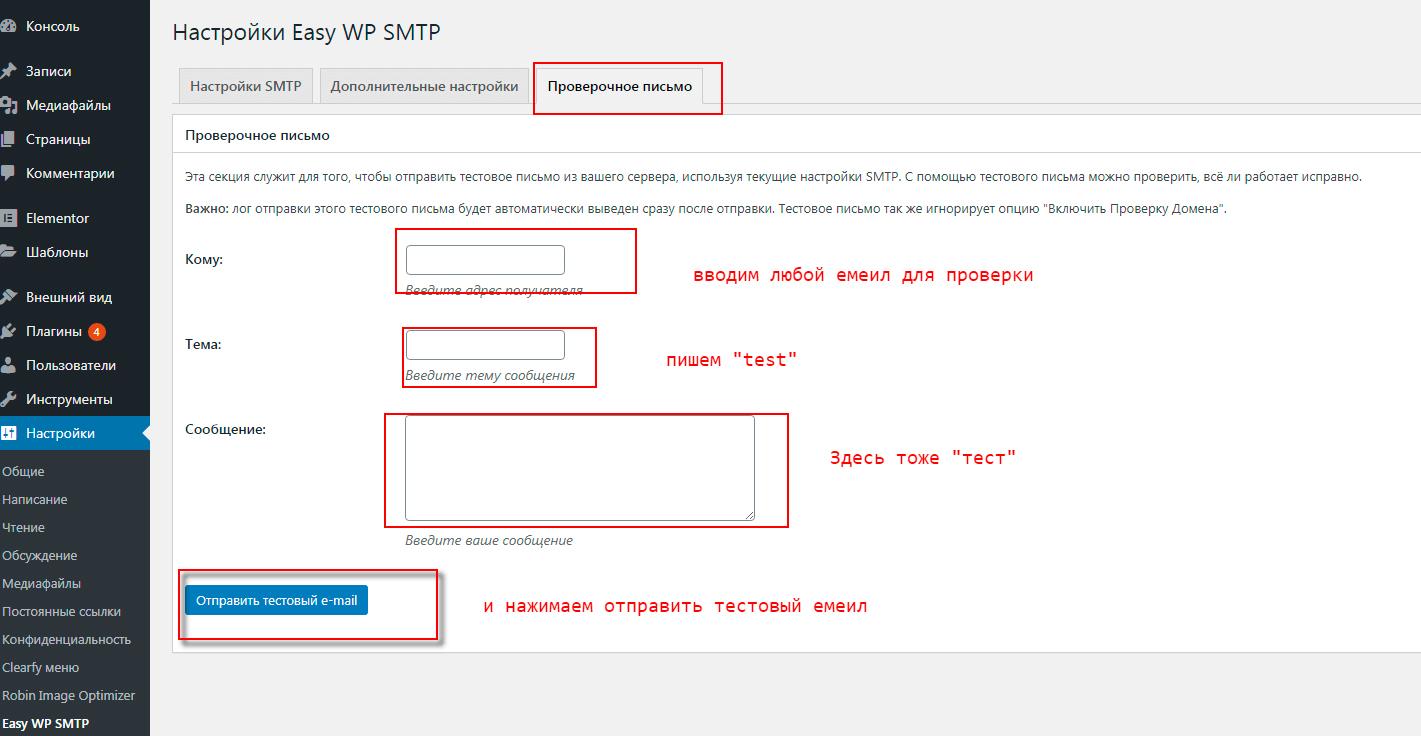 Не приходят письма с сайта WordPress и форм на Elementor или улетают в спам.