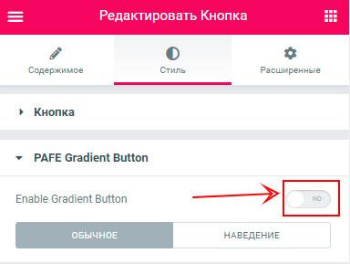 Кнопка с градиентным фоном в Elementor с дополнением Piotnet Addons и без