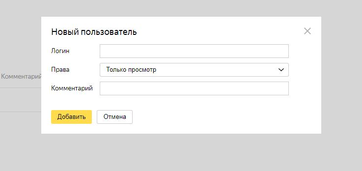 Как открыть доступ другому пользователю к яндекс метрике своего сайта?